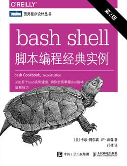 bash shell脚本编程经典实例 (第2版)
