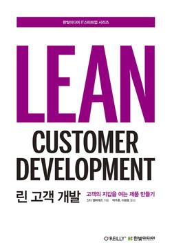 린 고객 개발: 고객의 지갑을 여는 제품 만들기