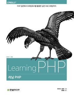 러닝 PHP: PHP 입문에서 프레임워크를 활용한 실전 프로그래밍까지(PHP 7 기반)