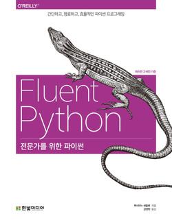 전문가를 위한 파이썬: 간단하고, 명료하고, 효율적인 파이썬 프로그래밍 (파이썬 3 버전 기반)