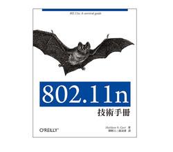 802.11n技術手冊