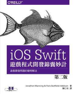 iOS Swift 遊戲程式開發錦囊妙計 第二版