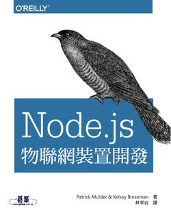 Node.js物聯網裝置開發