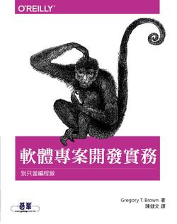 軟體專案開發實務 別只當編程猴
