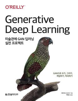 미술관에 GAN 딥러닝 실전 프로젝트: GAN으로 쓰기, 그리기, 게임하기, 작곡하기
