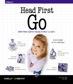 Head First Go: 명확한 예제로 효율적인 학습법을 제시하는 Go 입문서