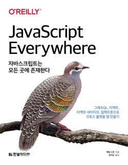 자바스크립트는 모든 곳에 존재한다: 그래프QL, 리액트, 리액트 네이티브, 일렉트론으로 크로스플랫폼 앱 만들기